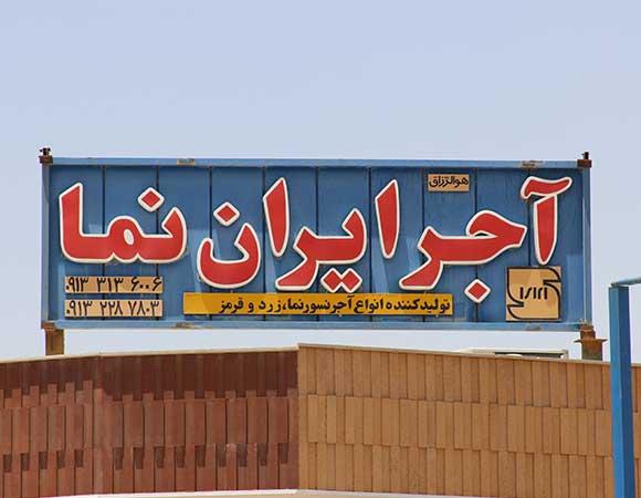 آجر نما نسوز کارخانه آجر ایران نما